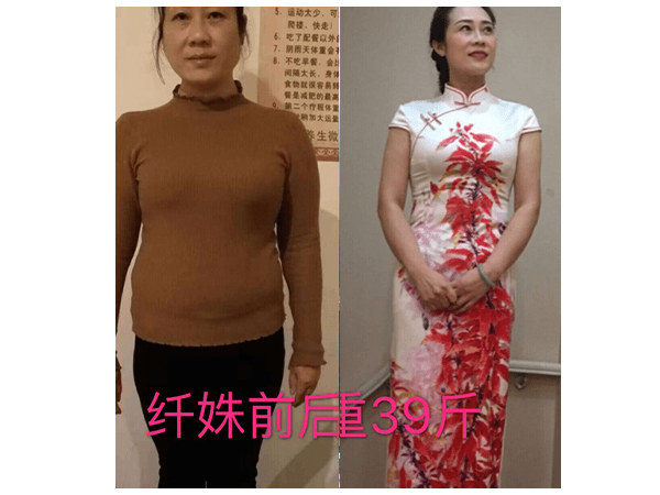 重庆 陈金淑 减重39斤