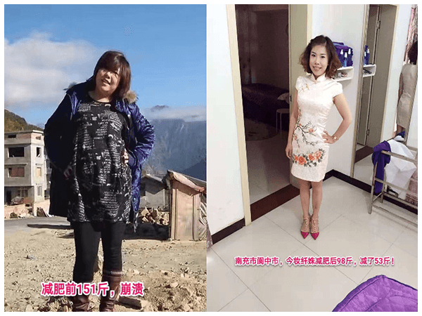 四川省  减重53斤