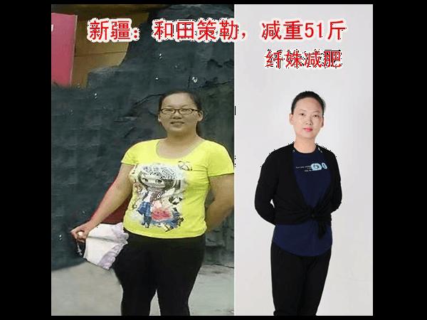 新疆 减重51斤