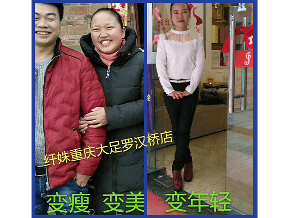 重庆 欧王仙 减重50多斤
